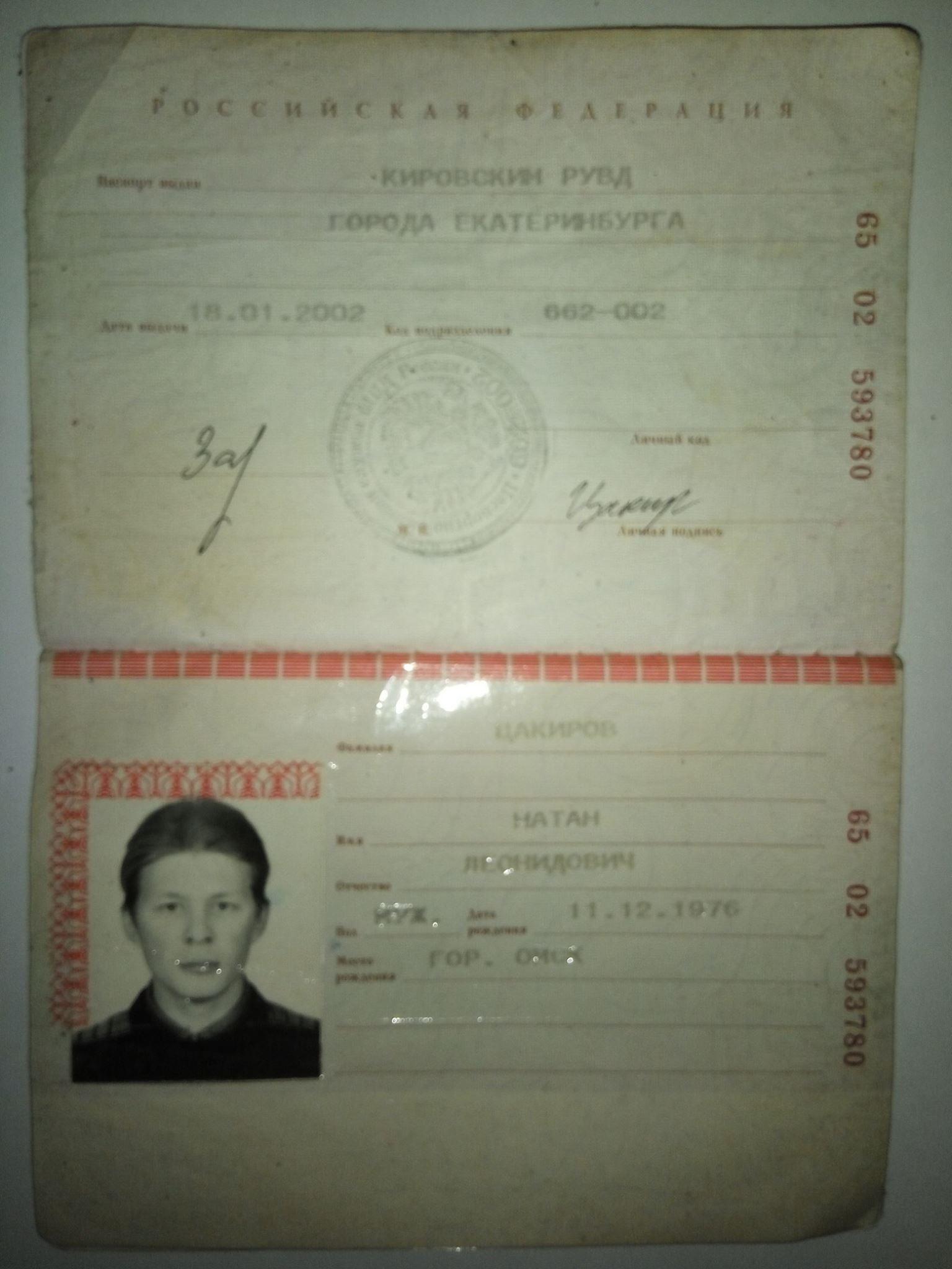 Паспорт РФ-2